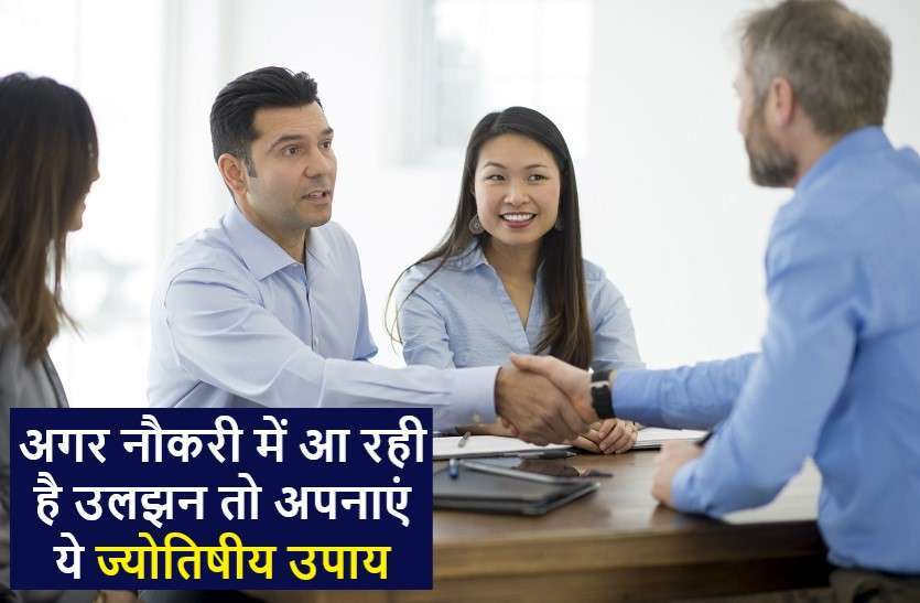 https://www.patrika.com/astrology-and-spirituality/problem-in-job-or-you-want-a-job-use-any-one-tips-6241025/