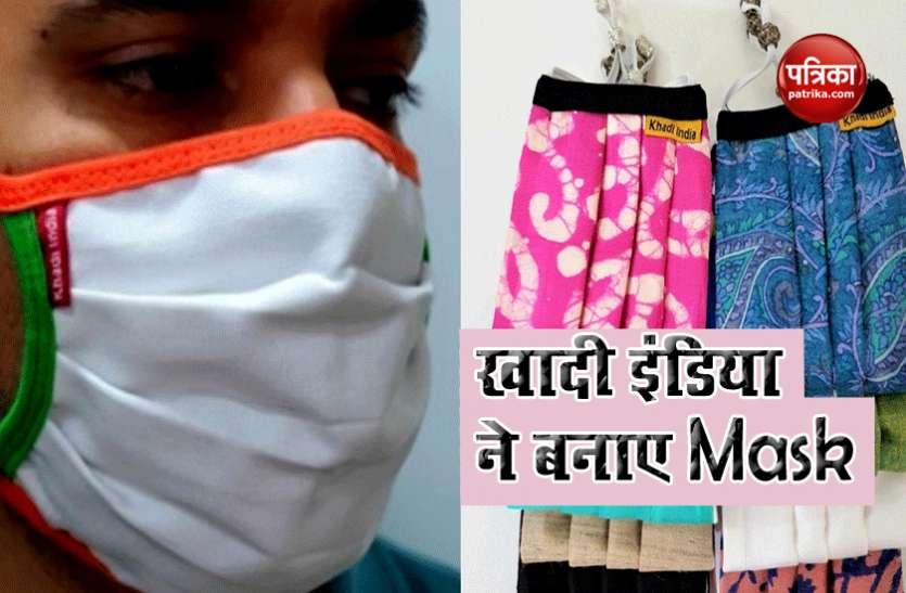 Khadi India ने शुरू की Mask की बिक्री, ऑनलाइन लगाई सेल