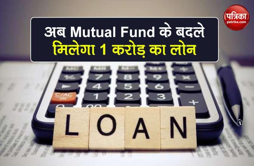 अब Mutual Fund के बदले मिलेगा 1 करोड़ का Loan, Bank दे रहा खास सुविधा
