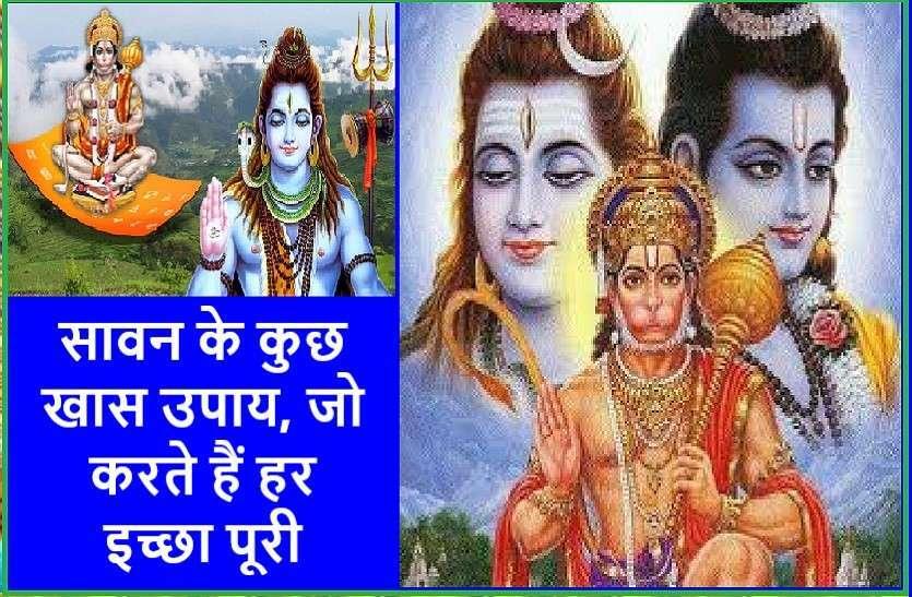 https://www.patrika.com/religion-news/get-blessings-of-11th-rudravtar-in-savan-month-6245098/