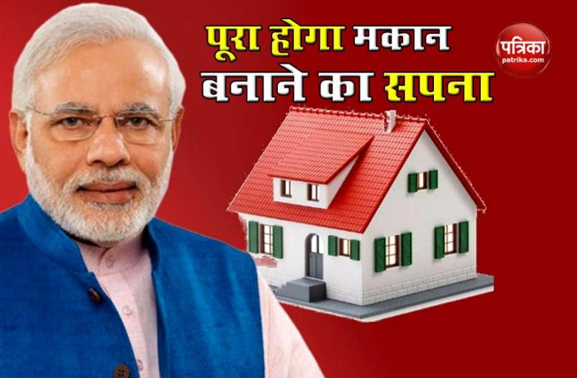जल्द होगा आपके पास खुद का मकान, घर बैठे करें PM Gramin Awaas Yojana में आवेदन, Online चेक करें आपना नाम