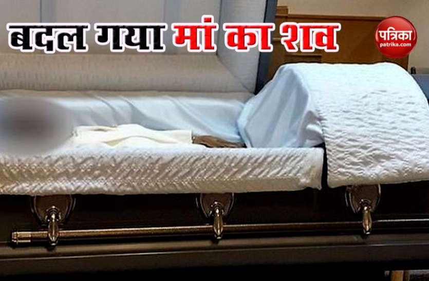 अंतिम संस्कार के दौरान मां का चेहरा देख चौक गया बेटा, किसी और का था शव !