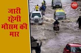 IMD मौसम विभाग ने कई राज्यों में जारी किया Alert, 9 से 12 तारीख में होगी अधिक भारी बारिश