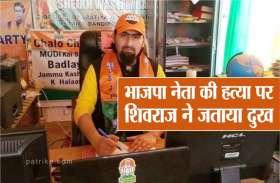 भाजपा नेता की आतंकियों ने कर दी गोली मारकर हत्या, सीएम शिवराज ने इस तरह जताया दुख