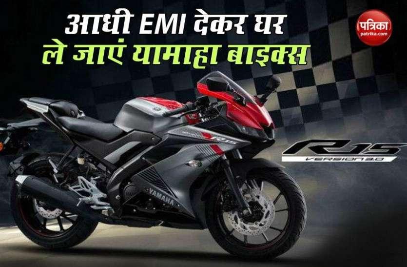 Yamaha Finance Scheme: महज 50 परसेंट EMI देकर घर ले जाएं कोई भी Yamaha बाइक