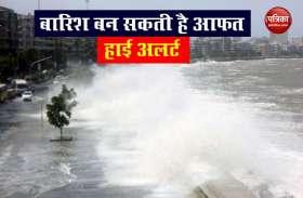 Weather Forecast: मुंबई में High tide का अलर्ट, देश के 10 से ज्यादा राज्यों में Heavy Rainfall के आसार