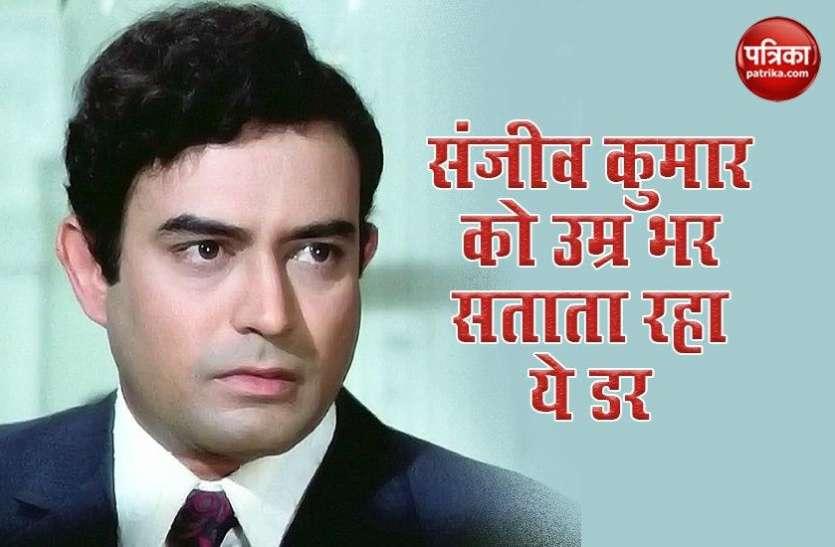 Sanjeev Kumar का अंधविश्वास हुआ सच, परिवार में कम उम्र में ही हो जाती थी पुरुषों की मौत