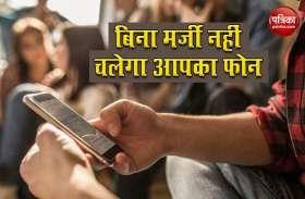 अपना Smartphone रखें सुरक्षित, आपके मर्जी के बिना कोई नहीं कर सकेगा इस्तेमाल, जानें कैसे
