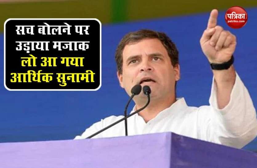 Rahul Gandhi ने केंद्र पर साधा निशाना, कहा - अर्थव्यवस्था के बारे में सच बताने पर BJP ने उड़ाया था मजाक