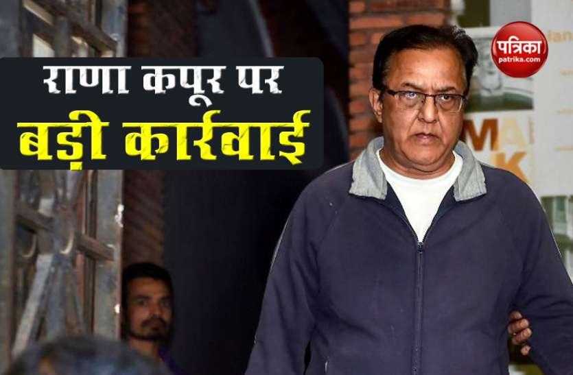Yes Bank Scam : ED की Rana Kapoor पर बड़ी कार्रवाई, 2203 करोड़ रुपये की संपत्ति कुर्क