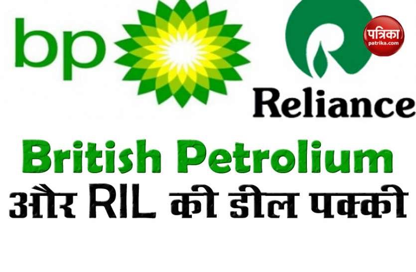 British Petroleum और RIL ने मिलाया हाथ, 1 अरब डॉलर का होगा निवेश