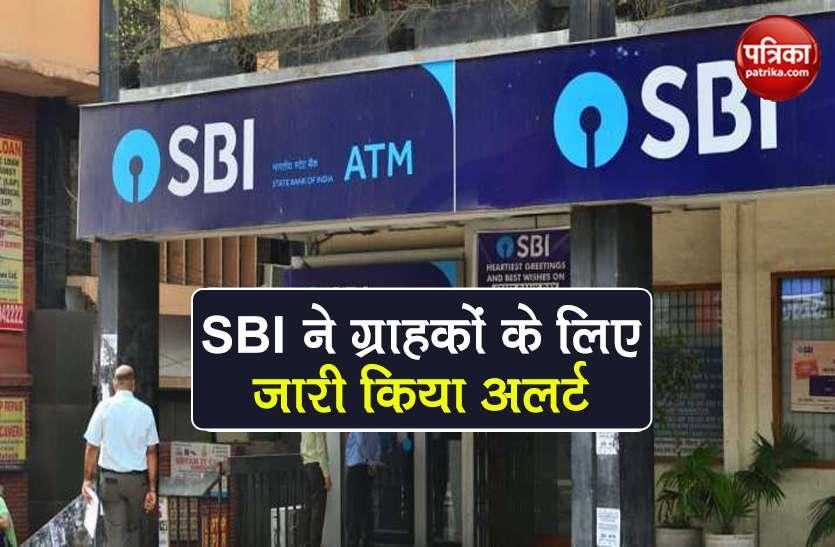 SBI Alert: इन ग्राहकों को पैसा निकालने पर चुकाना होगा भारी टैक्स, जानें कैसे बच सकते हैं?