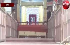 लॉकडाउन के चलते 2 दिन भगवान द्वारकाधीश मंदिर रहेगा बंद
