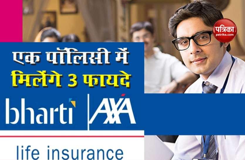 ऑल इन वन बेनेफिट मिलेंगे Bharti Insurance के Health and life secure plan में, जानें कितना देना होगा प्रीमियम