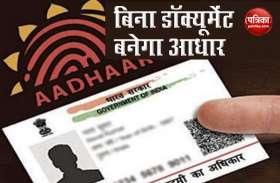 Aadhar Card बनवाना हुआ बेहद आसान, बिना डॉक्यूमेंट के भी बन जाएगा आपका कार्ड