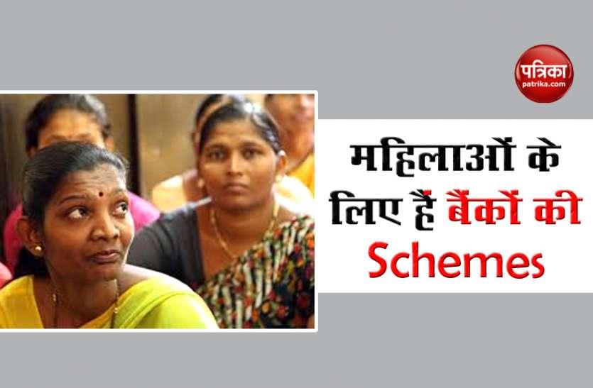 महिलाओं के लिए Bank चला रही है खास Schemes, जानिए कैसे उठा सकते हैं आप इसका लाभ