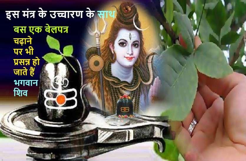 सावन 2020: बेलपत्र का रहस्य और जानिये शिव पूजा में क्यों बेहद महत्वपूर्ण है ये तीन पत्तियों का बेलपत्र