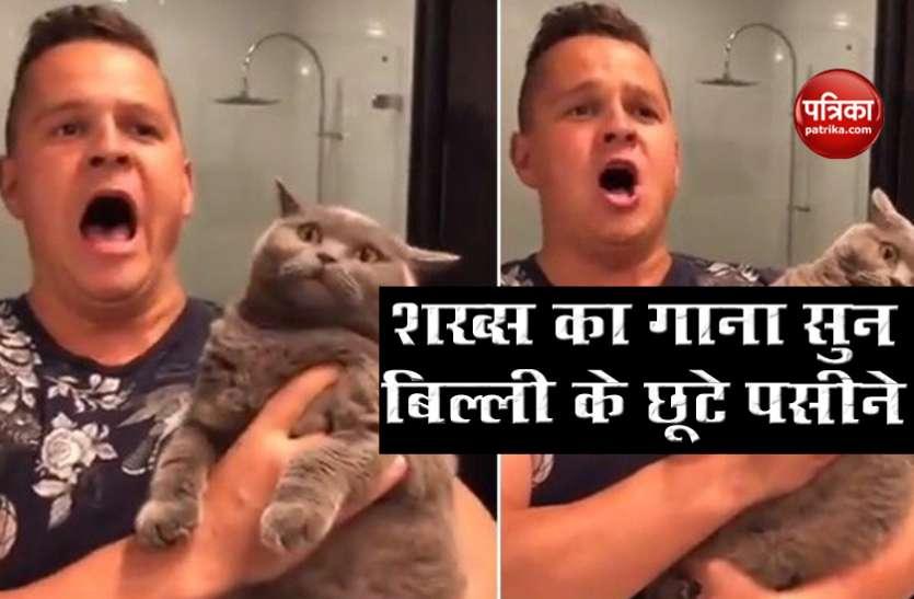 शख्स का गाना सुनकर बिल्ली हुई खफा, मुंह बनाते हुए वीडियो हुआ वायरल