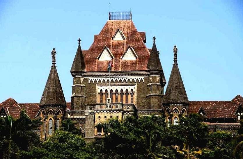 Bombay High court : महामारी के दौर में जिम्मेदारी से पल्ला नहीं झाड़ सकते
