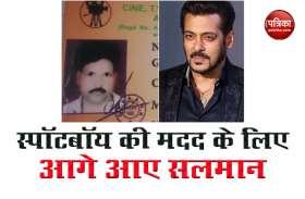 जिस स्पॉटबॉय के साथ Salman के गार्ड ने किया था दुर्व्यहार, अब उसकी मदद के लिए आगे आए दबंग खान