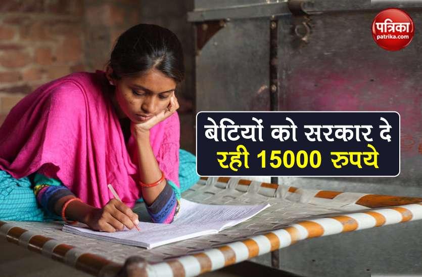 Kanya Sumangala Yojana: इस योजना में बेटियों को मिलेंगे 15000 रुपये, ऐसे करें आवेदन