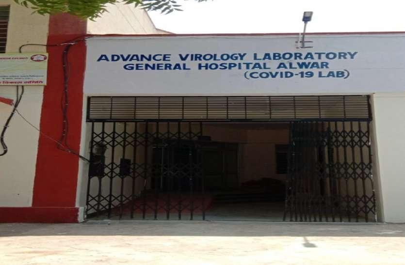 Covid-19 के बढ़ते मामलों के बीच अलवर जिले में कोरोना जांच लैब शुरु होने को लेकर आई बड़ी खबर