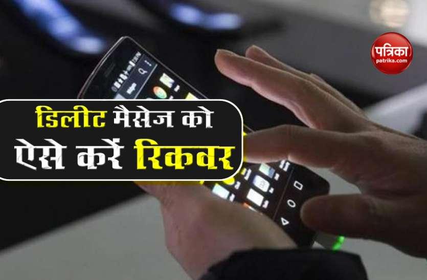 Smartphone में गलती से डिलीट मैसेज को दोबारा ला सकते हैं वापस, फॉलो करें ये स्टेप
