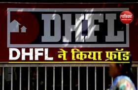 PNB ने किया बड़ा खुलासा, DHFL ने किया 3,688.58 करोड़ रुपए का फ्रॉड