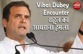 Vikas Dubey Encounter: राहुल का शायराना हमला- कई जवाबों से अच्छी है ख़ामोशी उसकी, न जाने कितने सवालों की आबरू रख ली