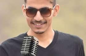 करौली जिले के सुजानपुरा गांव के युवक ने संगीत की दुनिया में मचाया तहलका