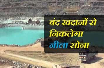 राजस्थान में अब यहां नीला सोना निकलने की राह हुई आसान