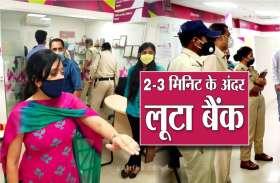दिनदहाड़े बैंक में डकैती, 2 से 3 मिनिट के अंदर लाखों रुपए लेकर बदमाश फरार