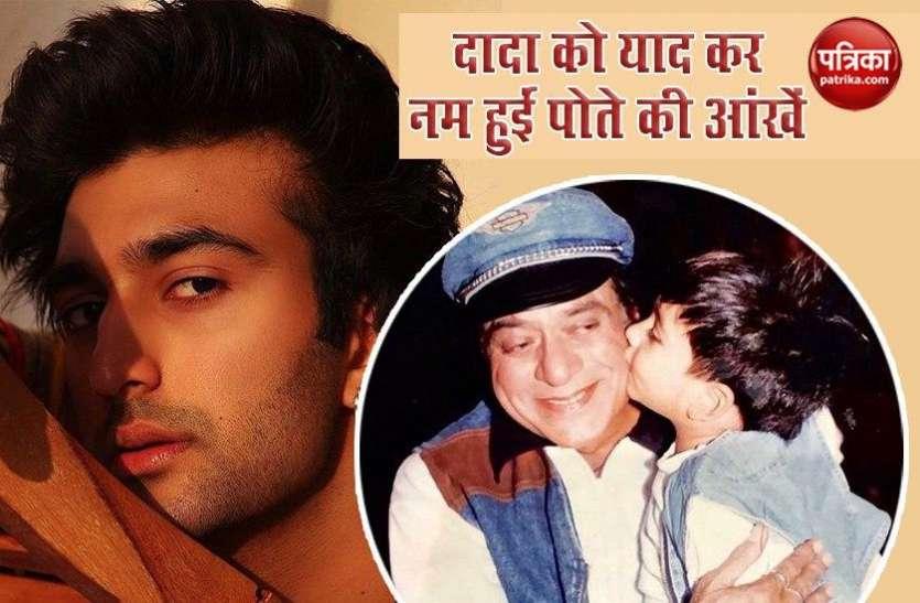 दादा Jagdeep Jaffrey को Kiss करते हुए पोते Meezaan Jaffrey ने शेयर की फोटो, यादें याद कर हुए मायूस