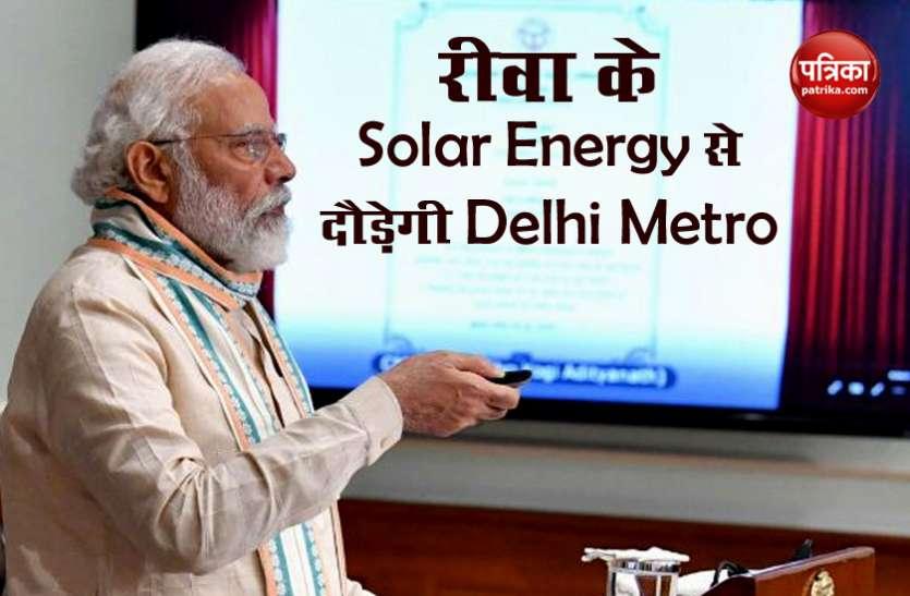 750 MW रीवा सोलर पावर प्लांट राष्ट्र को समर्पित, पीएम मोदी ने कहा -  MP स्वच्छ और सस्ती बिजली का HUB बनेगा