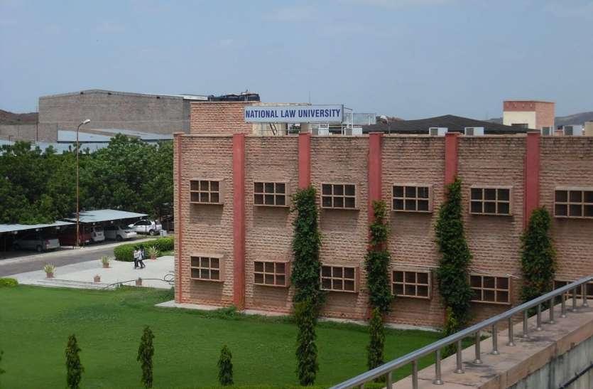 एनएलयू जोधपुर में इस साल ऑनलाइन कक्षाएं, 1 अगस्त से शुरू होगा शैक्षणिक सत्र