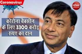 इस भारतीय अरबपति ने Corona Vaccine निर्माण को दिए 3300 करोड़ रुपए
