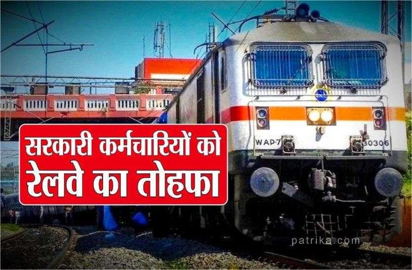 लाखों कर्मचारियों को रेलवे का तोहफा