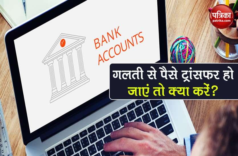 अगर Bank Account में गलती से ट्रांसफर हो जाएं पैसे तो क्या करना चाहिए? जानें RBI के नियम
