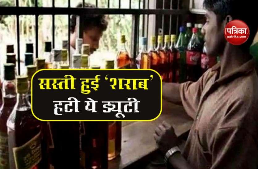 Liquor हुई सस्ती: घटाई गई 'Special Covid Fees', सामने आई ये वजह