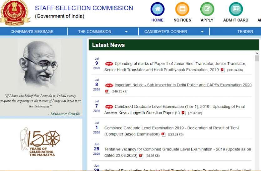 SSC Delhi Police CAPFs SI Recruitment 2020 : एसएससी ने 1564 पदों पर भर्ती का नोटिस किया जारी, यहां पढ़ें