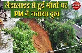 Arunachal Pradesh में Landslide से 7 लोगों की मौत, PM Narendra Modi ने जताया दुख