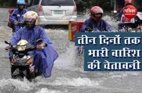 IMD मौसम विभाग जारी किया भारी बारिश-वज्रपात का अलर्ट, अगले तीन दिनों तक घर से न निकले के दिए निर्देश