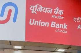 UBI ने MCLR में की 20 आधार अंकों कटौती, Home-Auto-Personal Loan की ब्याज दरें होंगी कम