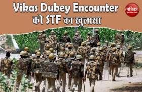 Vikas Dubey Encounter को लेकर UP STF का जवाब- बताया क्यों चलानी पड़ी गोली?
