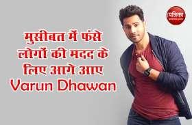 Varun Dhawan ने की जरूरतमंदों की मदद, खातों में पैसे ट्रांसफर कर जलाया उनके घर चूल्हा