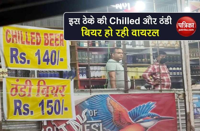 ठेके पर लिखा- Chilled बियर 140 रुपये और ठंडी बियर 150 रुपये, लोग पूछ रहे ऐसा क्यों?