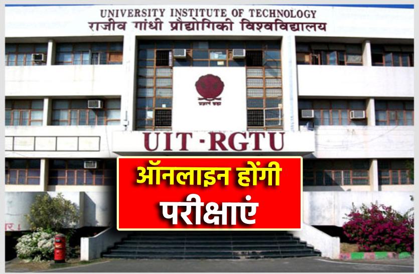 मध्य प्रदेश में इंजीनियरिंग की परीक्षाएं होगी ऑनलाइन, आरजीपीवी की नई   योजना