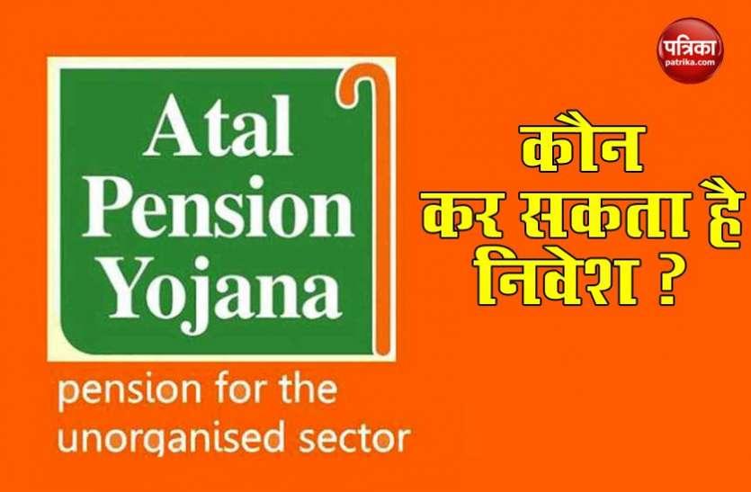 5000 रूपए Monthly Pension वाली Atal Pension Yojana में निवेश की है शर्ते, सभी नहीं कर सकते Invest