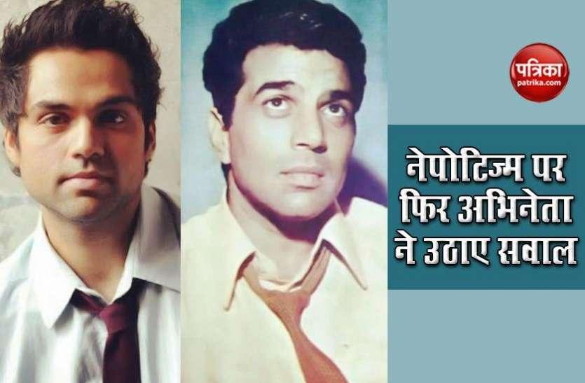 Abhay Deol ने चाचा Dharmendra की फोटो की शेयर,नेपोटिज्म पर कहा- 'आउटसाइडर होने पर भी कमाया नाम '
