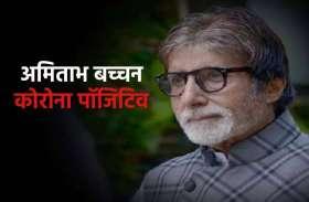 अमिताभ बच्चन कोरोना पॉजिटिव, सीएम शिवराज ने की जल्द स्वस्थ्य होने की कामना